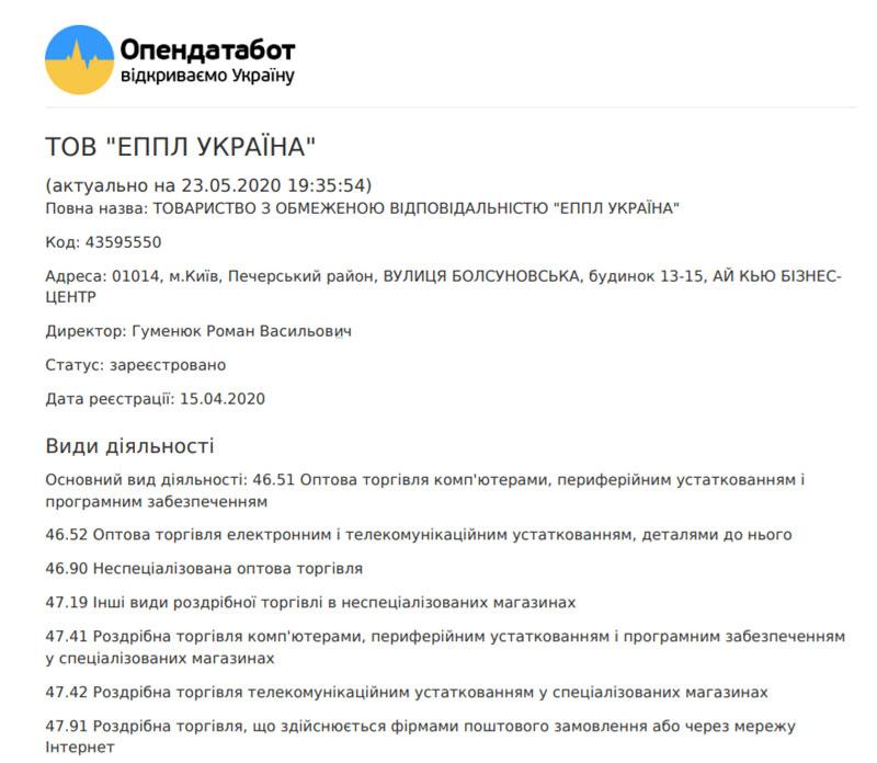 Apple планують відкрити компанію в Україні