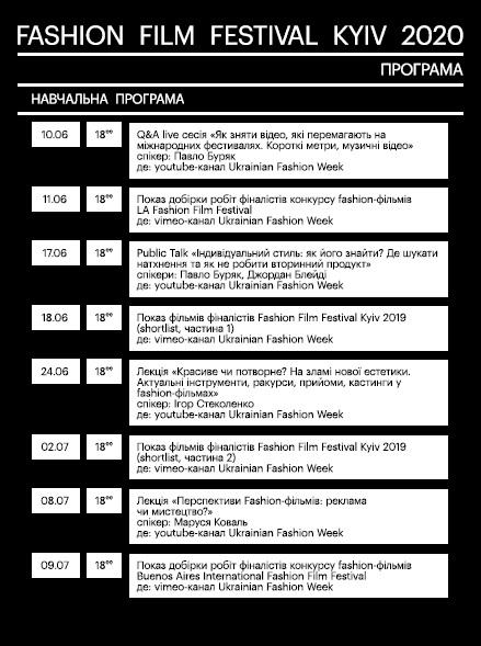 Fashion Film Festival Kyiv 2020 відбудеться в онлайн-форматі