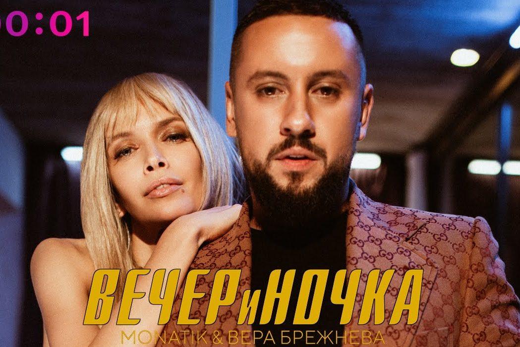 Танці до ранку: Monatik і Віра Брежнєва презентували кліп на пісню «ВЕЧЕРиНОЧКА»