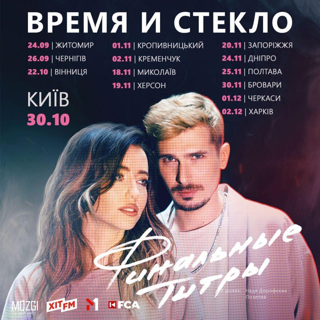«Время и Стекло»объявили новые даты прощального тура