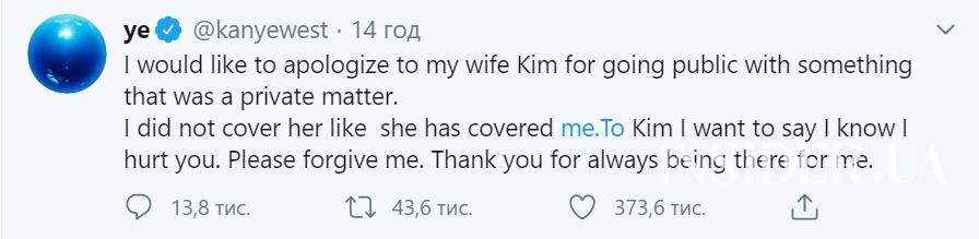 «Я ніколи не захищав її так, як вона мене»: Каньє Уест публічно вибачився перед Кім Кардашьян