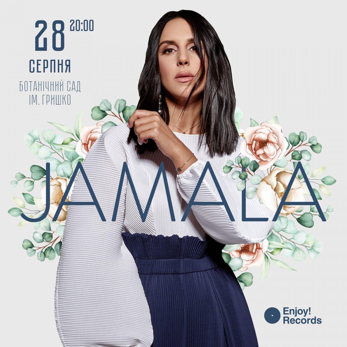 Джамала дасть перший концерт після народження другого сина