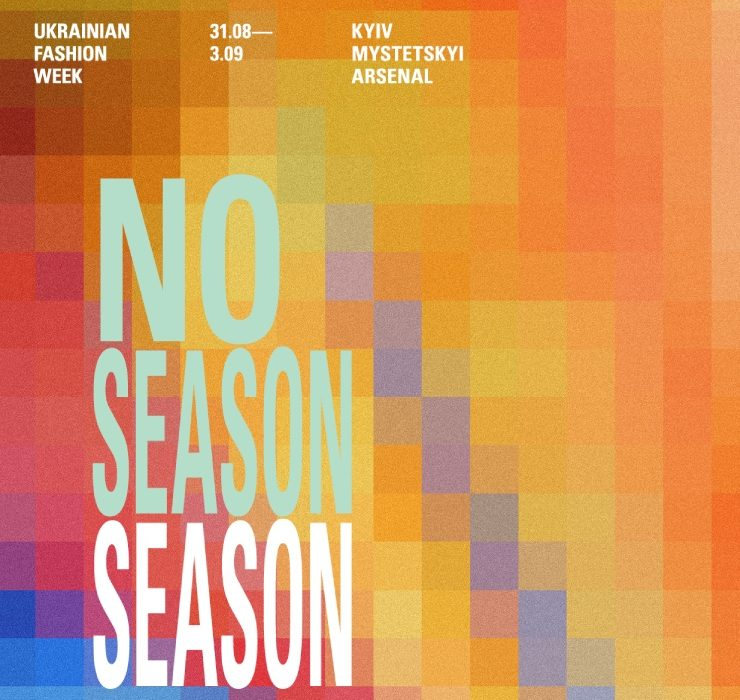 NO SEASON season: расписание нового сезона UFW