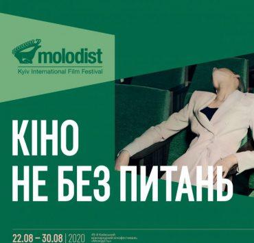 Кінофестиваль «Молодість» оголосив програму 2020 року