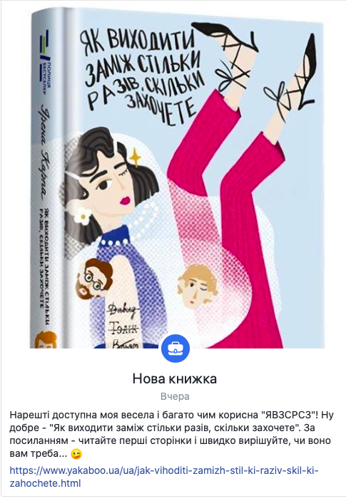 О замужестве и отношениях: Ирена Карпа презентовала новую книгу