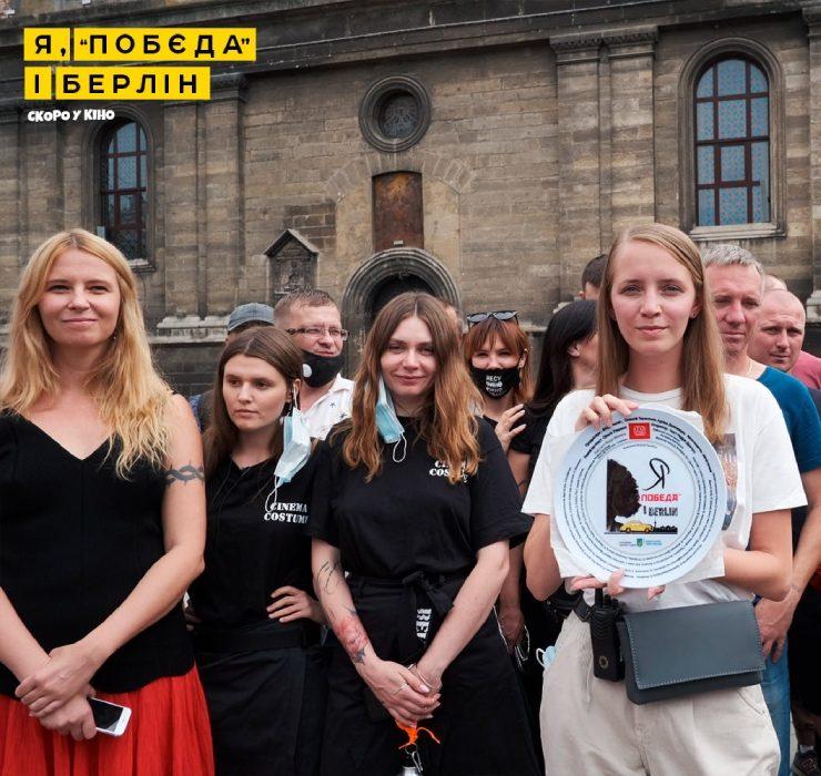 «Я, «Победа» и Берлин»: во Львове стартовали съемки фильма по книге Кузьмы Скрябина
