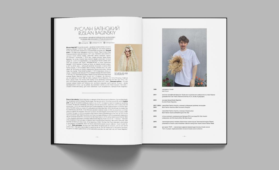 Все по полочкам: вышел первый «Справочник украинской моды»