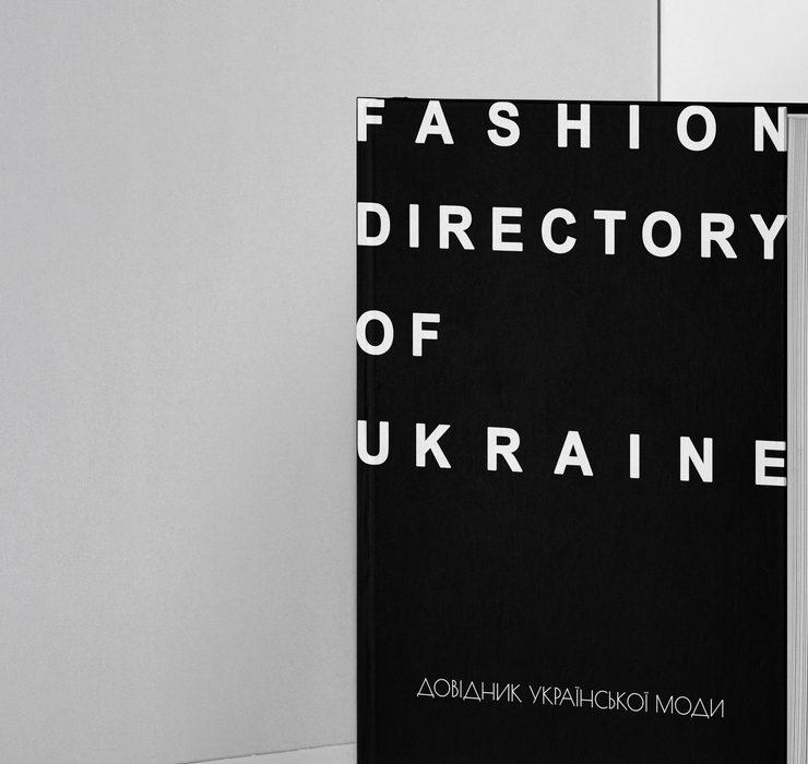 Все по полицях: вийшов перший «Довідник української моди»