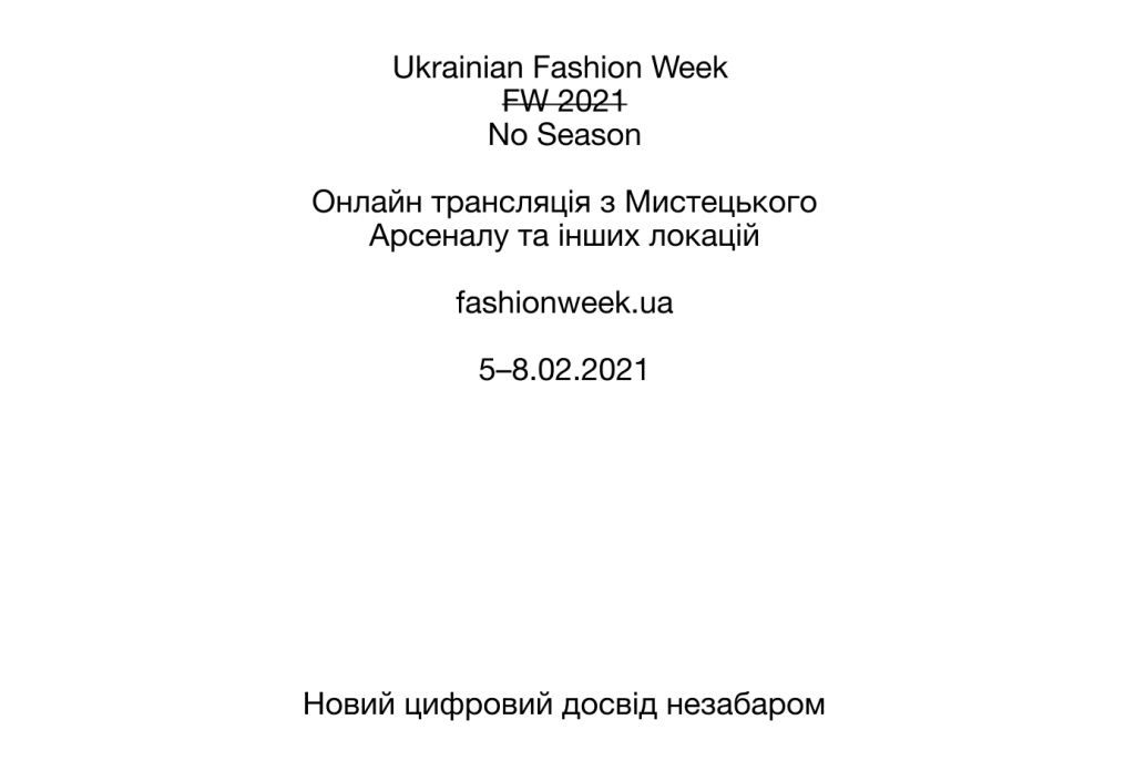 Оголосили дати нового сезону Ukrainian Fashion Week No Season 2021