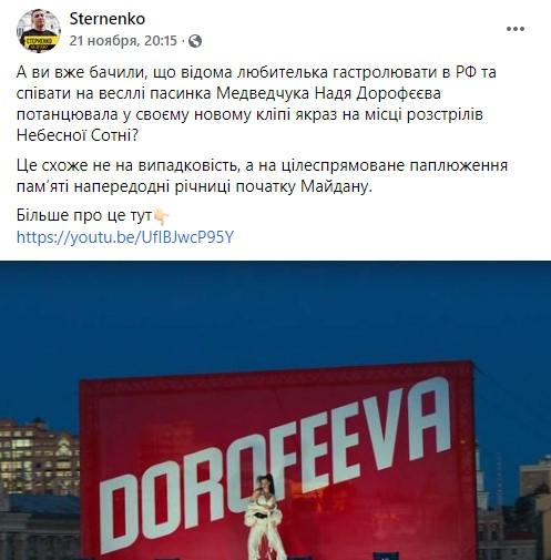 Обвинения в цинизме и плагиате: в сети критикуют дебютный клип Нади Дорофеевой