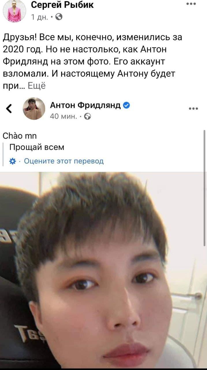 У Антона Фрідлянда вкрали акаунт: схожим досвідом діляться інші знаменитості