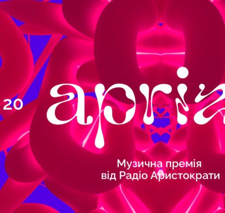 DakhaBrakha, Alina Pash, Ivan Dorn: оголосили лонг-лист музичної премії Aprize