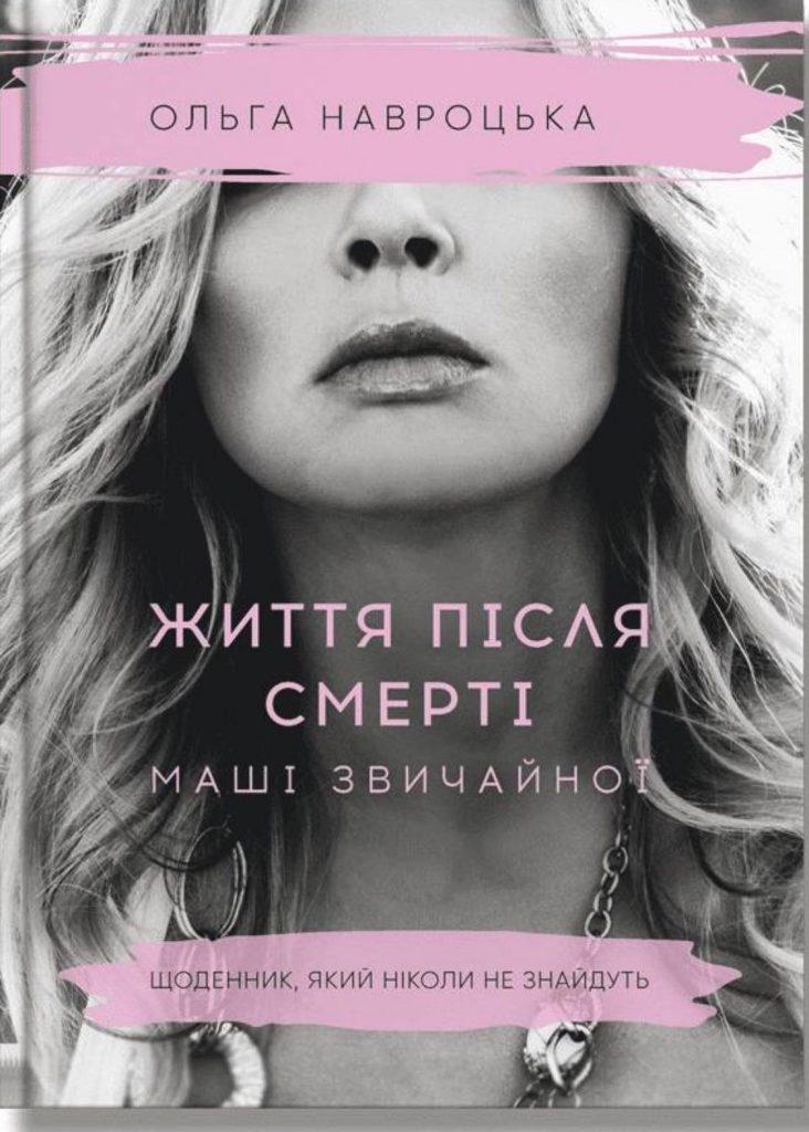 «Мой подарок себе и вам»: Ольга Навроцкая презентовала свою дебютную книгу