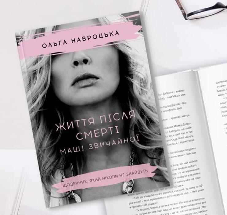 «Мій подарунок собі і вам»: Ольга Навроцька презентувала свою дебютну книгу