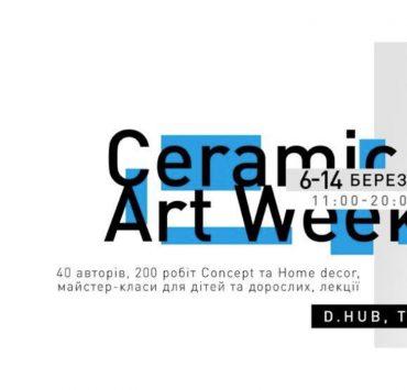 В Киеве пройдет фестиваль украинской авторской керамики