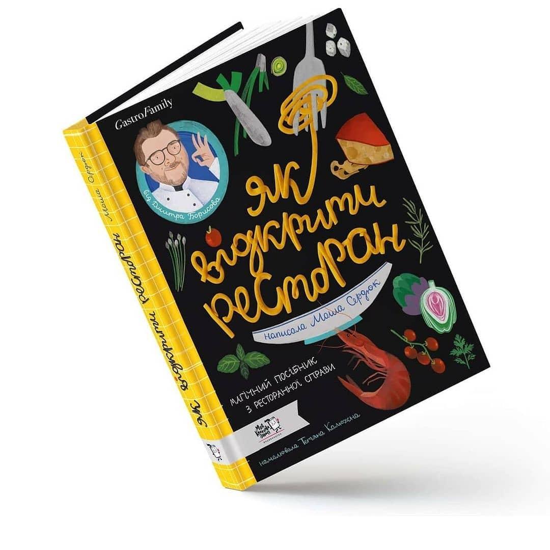 Дима Борисов выпустил детскую книгу-гайд о ресторанном бизнесе