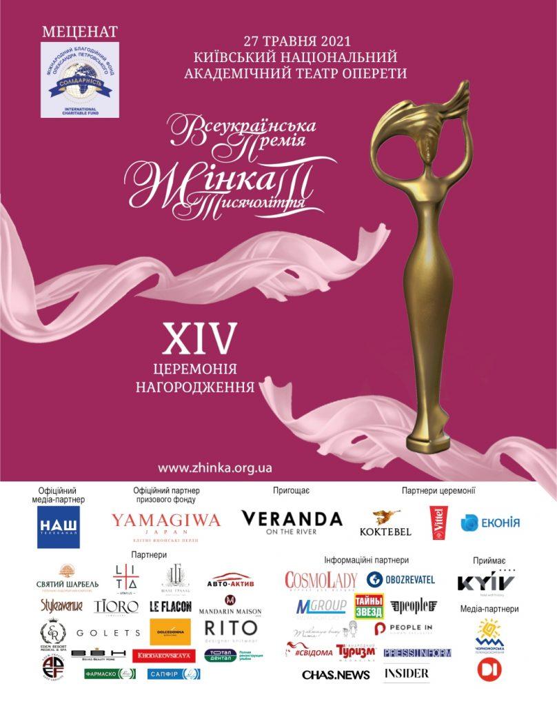 В Киеве пройдет XІV церемония награждения всеукраинской премии «Женщина III тысячелетия»