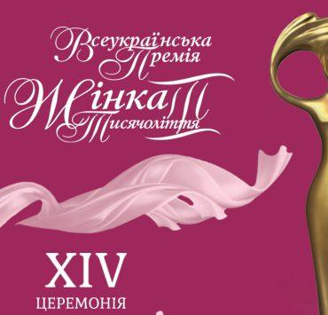 У Києві відбудеться XІV церемонія нагородження всеукраїнської премії «Жінка III тисячоліття»