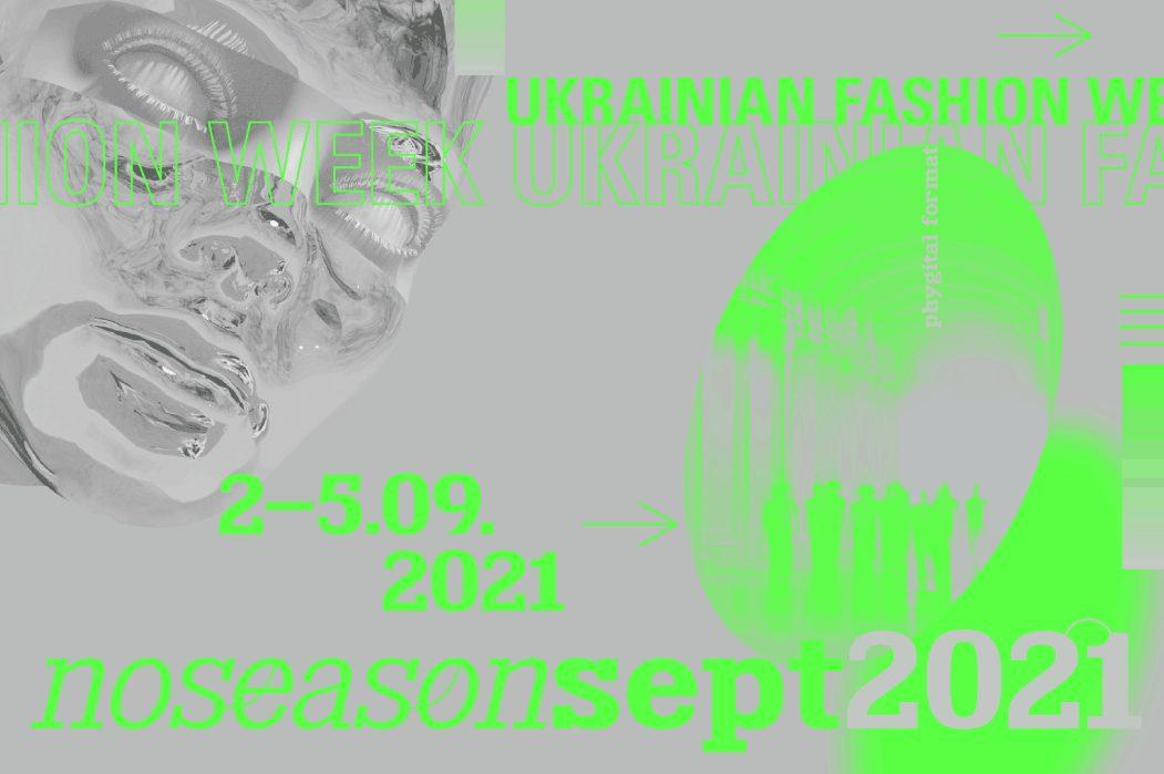 Ukrainian Fashion Week огласили формат и даты нового сезона