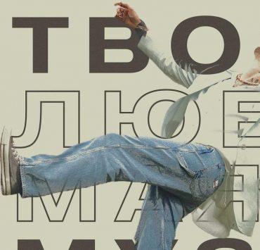 Владимир Дантес презентовал дебютный альбом «Твоя любимая музыка»