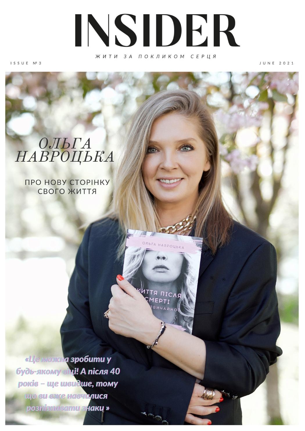 «Всюди, де людина йде за покликом серця, живе творчість»: Ольга Навроцька – про нову сторінку свого життя