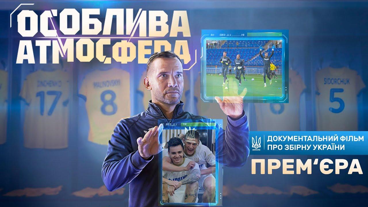 Закулисье Евро-2020 в документальном фильме о сборной Украины