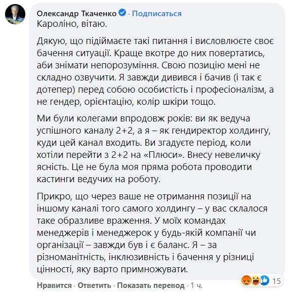 «Хамство и расизм»: Каролина Ашион рассказала об инциденте с Александром Ткаченко