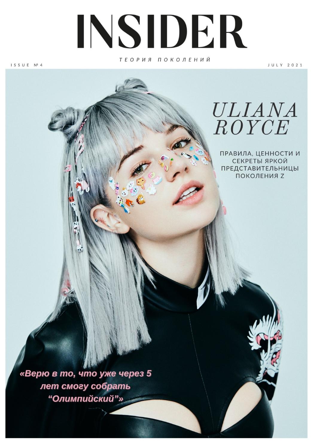 Правила, ценности и секреты Uliana Royce: откровенный разговор с яркой представительницей поколения Z