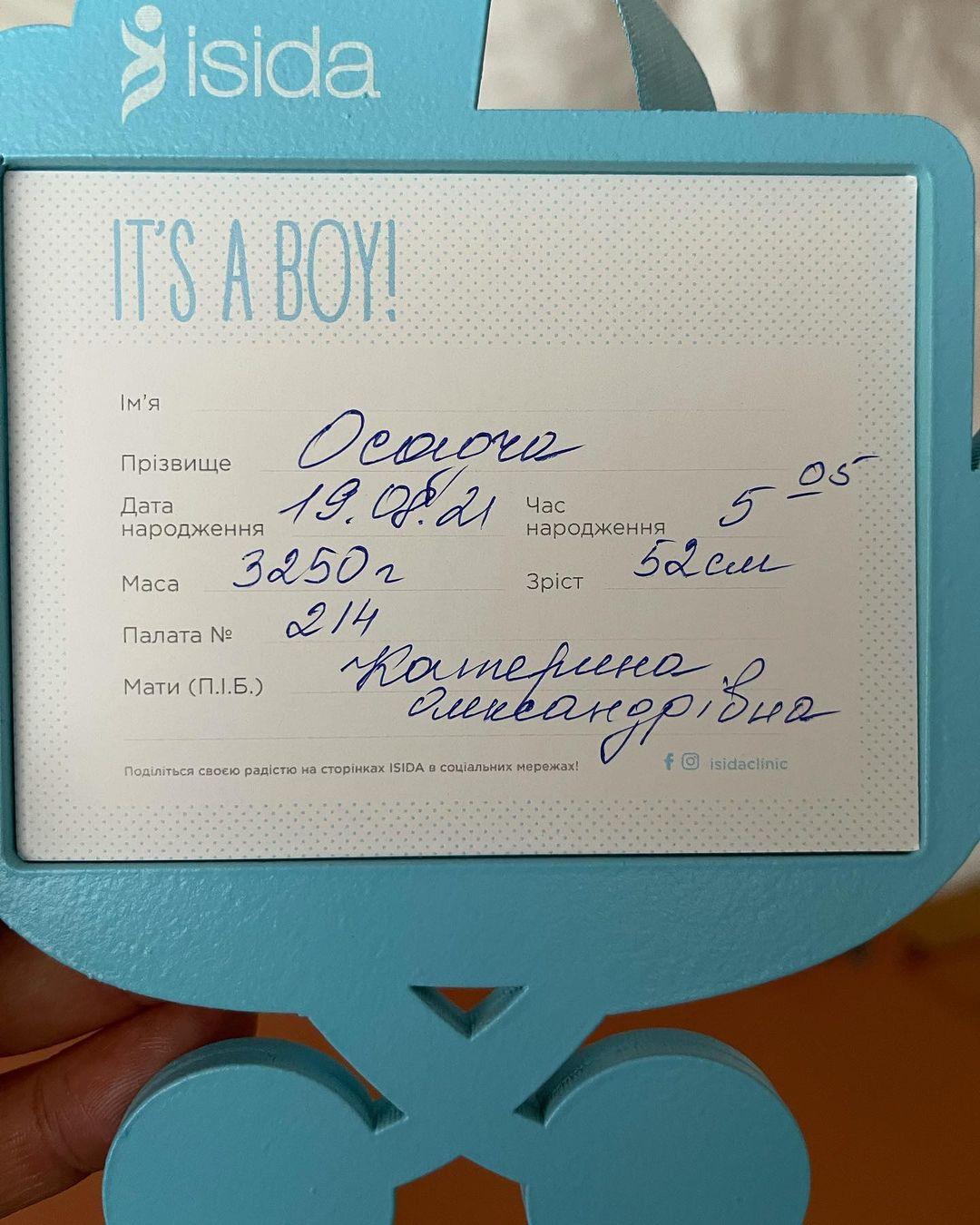 It's a boy! Катя Осадчая и Юрий Горбунов во второй раз стали родителями