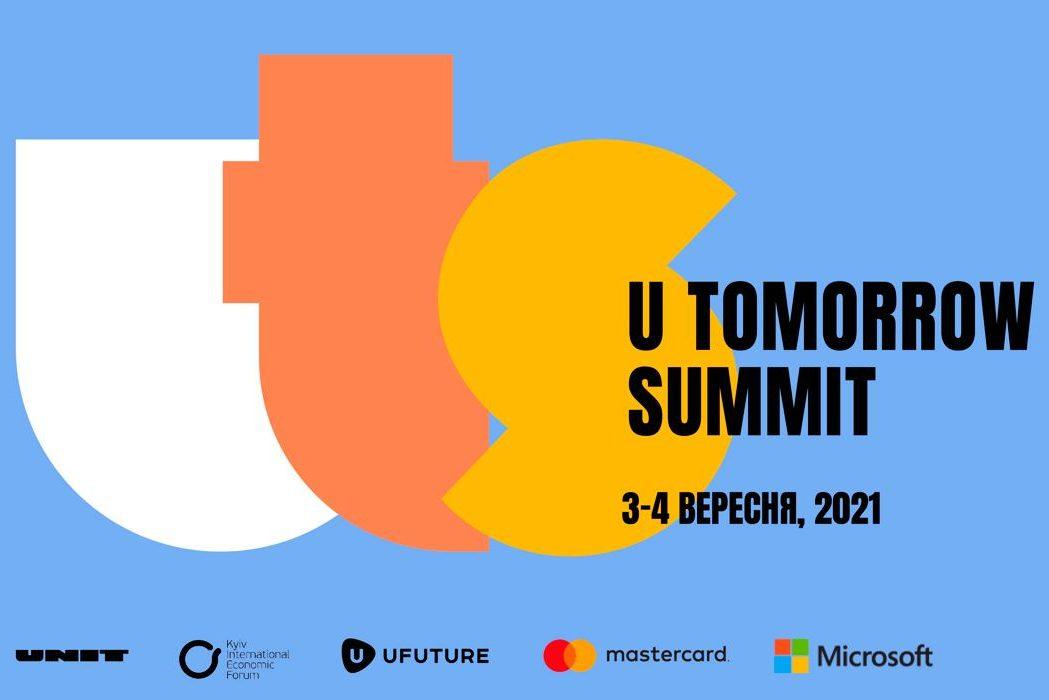 Катя Сільченко, Ліля Літковська та інші спікерки майбутнього U Tomorrow Summit