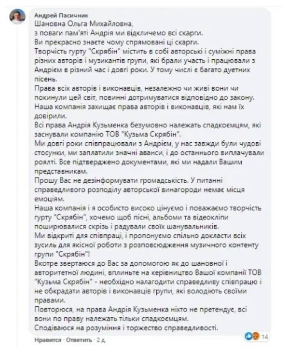Семья Кузьмы Скрябина обвиняет Moon Records в попытке присвоить его авторские права