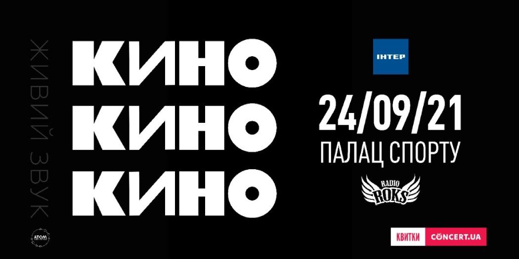 В Киеве выступит легендарная группа «Кино»