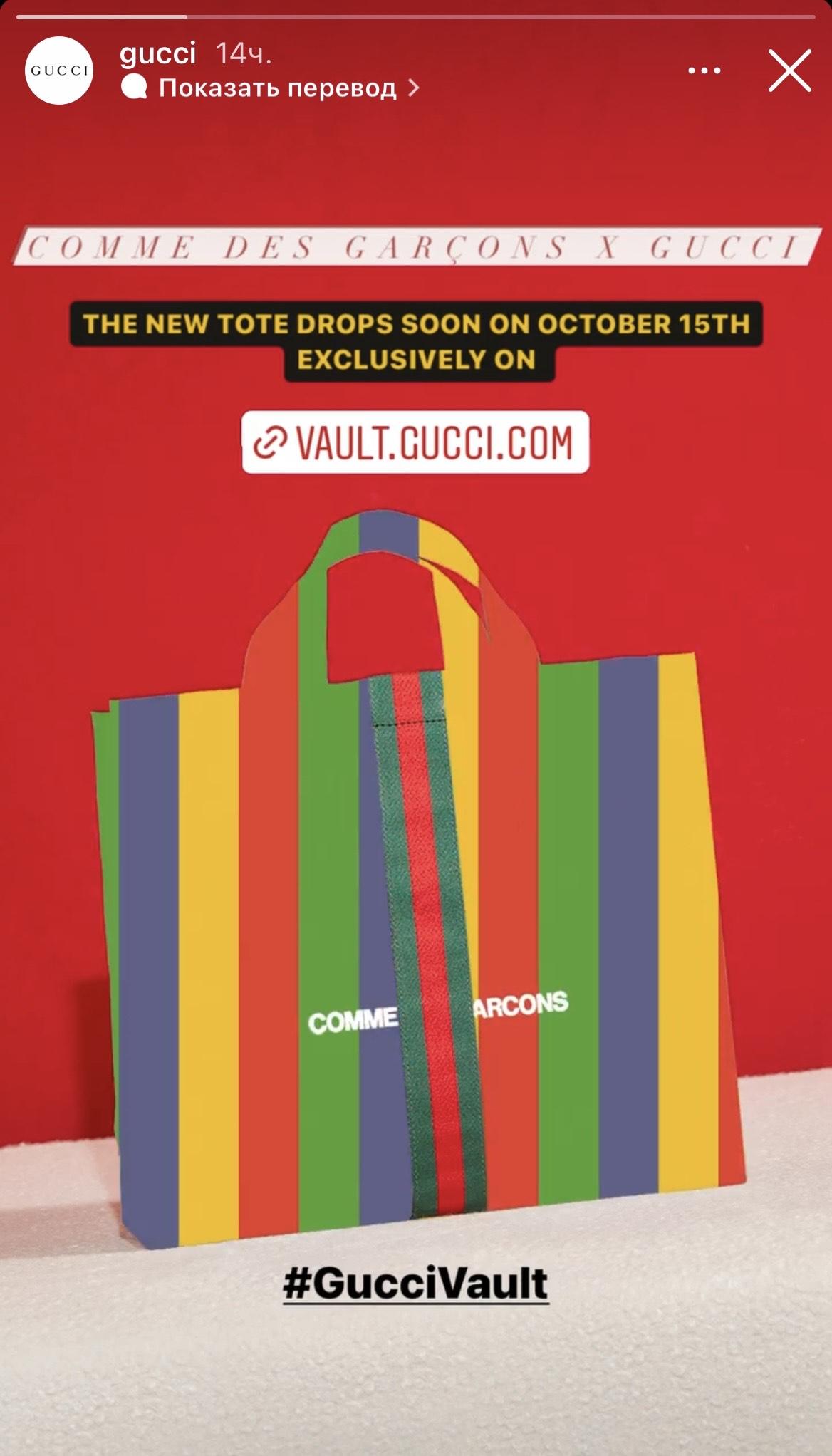 Бренд Gucci создал коллаборацию с Comme des Garçons, посвященную своему 100-летию