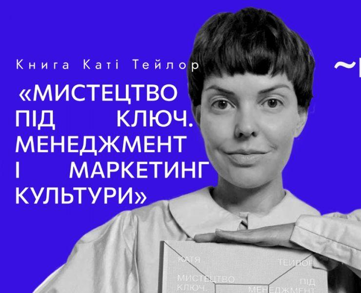 Катя Тейлор, книга